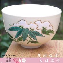 抹茶碗 海外特色工艺品结婚贺礼 清水烧 日本代购 京烧 雪竹茶碗