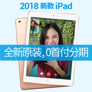 2018新款Apple iPad 9.7   32G/128G A10芯片 国行
