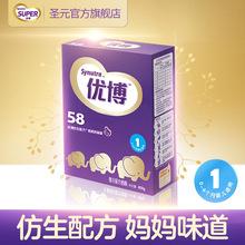 优博1段奶粉400g盒装 优博 圣元 优博58 优博旗舰店官网