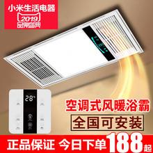 小米生活浴霸 集成吊顶嵌入式五合一led灯浴室取暖器卫生间暖风机
