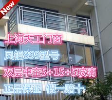 上海隔音窗双层中空玻璃门窗铝合金门窗封阳台凤铝899型