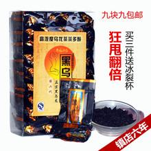 油切黑乌龙茶特级正品 乌龙新茶高浓度纯茶叶黑乌龙茶切油茶叶250g