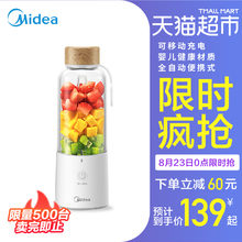 Midea/Meimei Household Fully Automated Small Portable Following Cup Processing Juice Press Supplementary Food