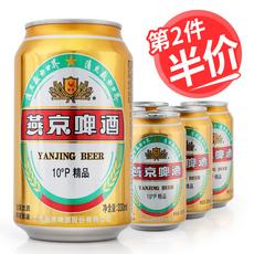 【第2件半价】燕京啤酒清爽10度精品啤酒进口麦芽6罐
