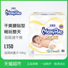 尤妮佳妈咪宝贝纸尿裤L150片超薄透气男女通用婴儿尿不湿