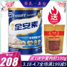 雅培全安素900g 礼盒装进口蛋白质营养配方粉老人孕妇肠内营养粉