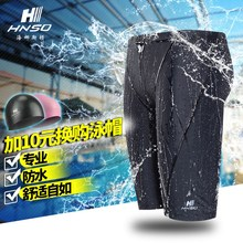 Men's swimming trunks, flat corners, anti-embarrassment, long tight five-point swimming trunks, large-size hot springs, professional shark skin swimming equipment