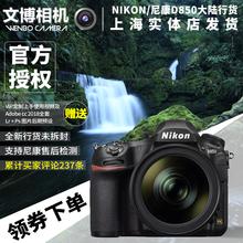 照相机行货 尼康D850单机身24 VR套机全画幅单反专业数码 Nikon