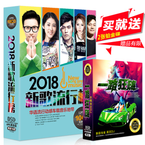 CD光盘 车载正版汽车音乐cd碟片流行歌曲周杰伦tfboys cd黑胶唱片