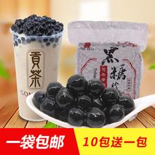 奶茶珍珠豆 贡茶黑珍珠粉圆 黑糖波霸珍珠奶茶专用原料0.8CM900克