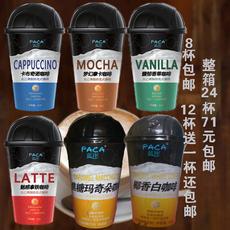 蓝岸花式奶末速溶随手杯装白咖啡香草卡布奇诺摩卡拿铁玛奇朵包邮