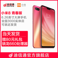小米 小米8 包邮 青春版手机新款 官方旗舰店7正品 12期免息 顺丰 当天发小米8青春版Xiaomi