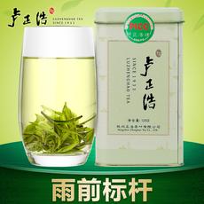 卢正浩 茶叶 雨前西湖龙井绿茶125克春茶罐装 龙井2017新茶
