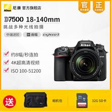 尼康 140mm 防抖专业摄影旅游 单反相机 D7500 Nikon 高清数码