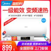 电热水器50升3000W变频速热储水式家用WIFI一级节能50升