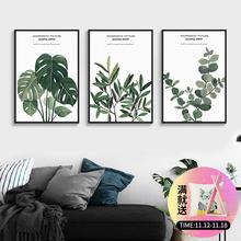 一若水彩简约热带植物装饰画客厅挂画沙发背景墙画现代家居壁画