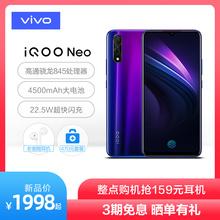 上市6期免息 Neo高通骁龙845处理器游戏指纹全面屏智能手机官方正品 iQOO 新品 vivo iqooneo vivoiqooneo