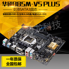 Asus/华硕B85M-V5 PLUS 1150针 DDR3 台式机全集成主板