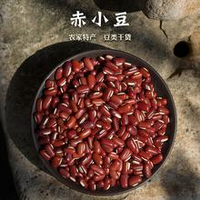 农家长粒赤豆红豆 新货长粒赤小豆 粮油米面五谷杂粮1500g