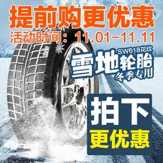 朝阳雪地胎SW618 205/55R16汽车轮胎冬季防滑胎 同悦优利欧自由舰