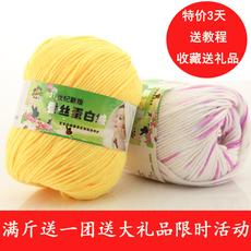宝宝毛线婴儿手工diy中粗牛奶棉钩针线围巾线毛线特价编织批发