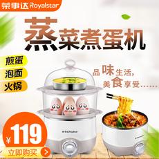 荣事达多功能蒸蛋器自动断电双层家用煎蛋煮蛋器不锈钢定时早餐机
