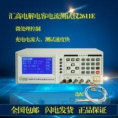 常州汇高HG2611D/2611E电解电容漏电流测试仪稳定性强厂家直销