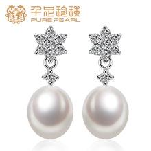 千足珍珠 繁念 米形亮光8.5-9mm珍珠银耳环山下湖珠宝珍珠耳钉