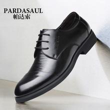 帕达索春季新款潮流男鞋商务正装真皮皮鞋系带圆头英伦低帮鞋青年