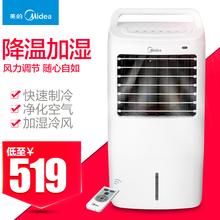 空调扇家用单冷摇遥控冷风制冷机空条扇加水生活电器空调风扇