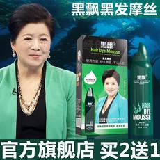 电视正品黑飘海藻摩丝一梳黑纯植物染发膏韩国染发剂黑飘海澡魔丝