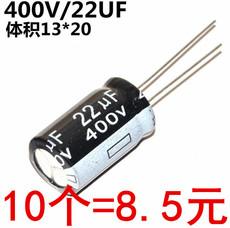 荣域| 电解电容 400V/22UF 体积13*20 铝电解电容 (10个)