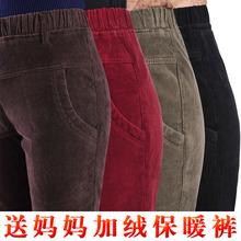 中老年女装秋冬装长裤 妈妈装50-60岁加绒裤子高腰大码老年人女裤