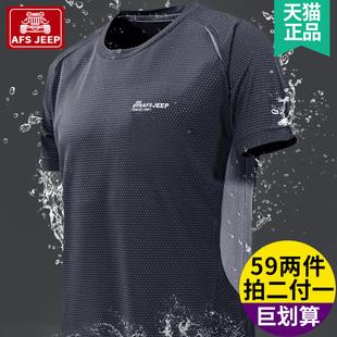短袖t恤男AFS JEEP新品夏季宽松大码休闲户外速干运动服圆领半袖