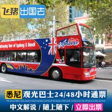 澳大利亚悉尼景点观光车巴士24 自动出票 48小时通票随上随下