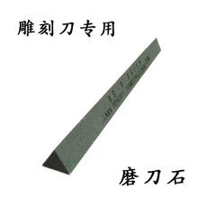 雕刻刀专用磨刀石磨石雕花刀木刻刀木雕刀研磨雕刀木工磨刀器工具