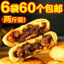正宗安徽特产梅干菜酥饼小吃零食品糕点点心 6袋 黄山烧饼160g