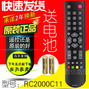 TCL乐华RC2000C液晶电视机遥控器通RC2000R11/RC09E/09S 2000R13