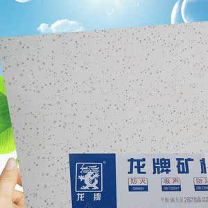 北新建材14mm龙牌吸音矿棉板装饰满天星天花板(平米)矿棉板
