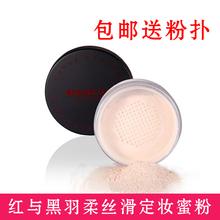 专业散粉遮瑕防水自然 红与黑彩妆专柜正品 羽柔丝滑蜜粉定妆粉