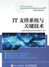全国信息通信专业咨询工程师继续教育培训系列教材 IT支撑系统与关键技术