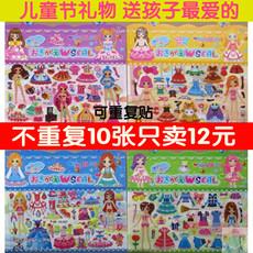 韩国创意公主换装儿童卡通立体女孩换衣服泡泡贴纸手工反复粘纸贴