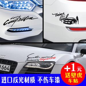灯眉车贴创意贴纸车身外观装饰拉花引擎盖改装个性车贴花汽车用品