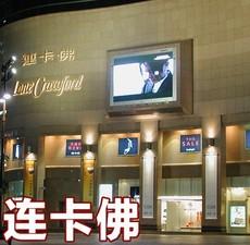 ◇陈小仙儿家◇香港购物连卡佛打折卡折扣卡金卡贵宾卡会员卡