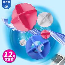 奔奔鹅洗衣球去污防缠绕魔力球洗衣机清洁球文胸衣服洗护球 包邮