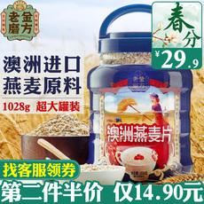 老金磨方 澳洲燕麦片 1028g  即食 早餐 冲饮麦片 搭配薏米粉稀饭