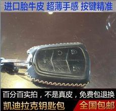 新款凯迪拉克ATS-L ATSL SRX XTS真皮汽车钥匙包专用汽车钥匙套壳