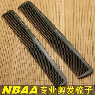 专业日本进口 NBAA剪发梳子 美发梳子 理发梳子  男发梳子女发梳
