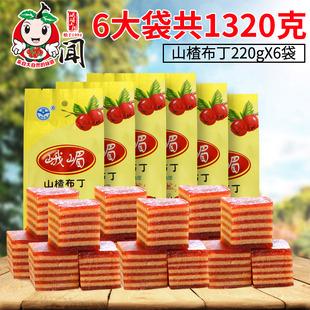 9.9卖场:【老人儿童酸甜零食】闻山楂布丁6大袋共1320g 软口感 独立包装