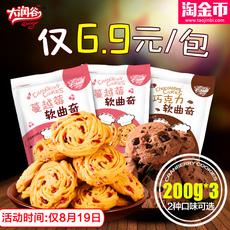 大润谷蔓越莓曲奇饼干200g*3包 软式曲奇 好吃的西饼零食批发散装